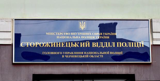 Сторожинецький відділ поліції