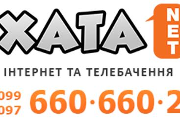 ТОВ «КОМПАНІЯ ХАТАНЕТ» запрошує на роботу монтажників кабельних мереж