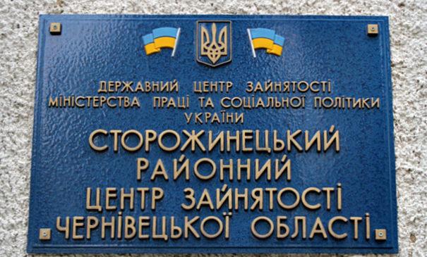 Сторожинецький районний центр зайнятості повідомляє щодо вакансій