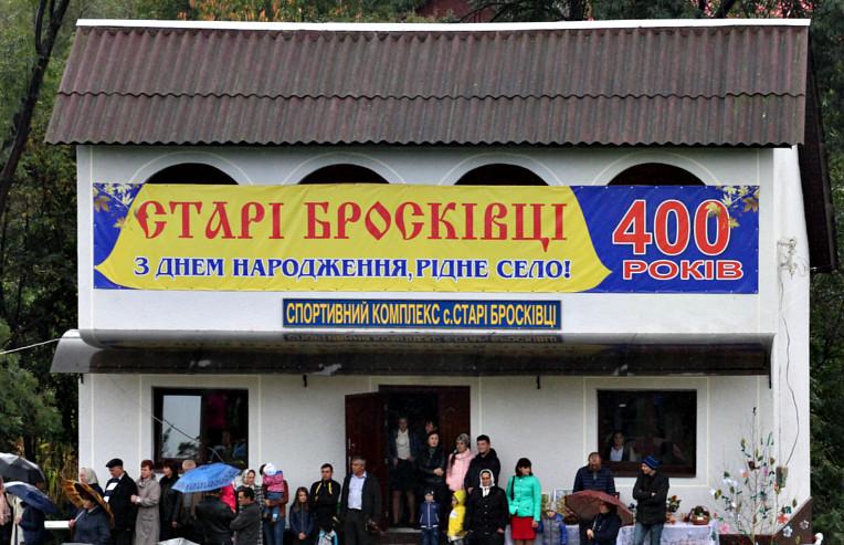 400 років Старим Бросківцям
