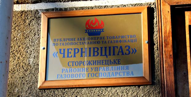 """Сторожинецька дільниця ГП ПАТ """"Чернівцігаз"""" запрошує на роботу"""