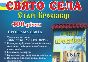 Старі Бросківці запрошують на святкування Дня села!