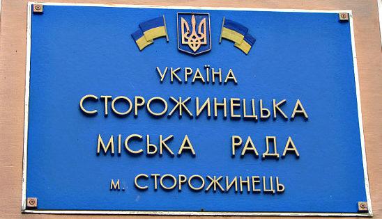4 травня відбудуться загальні збори жителів Сторожинця. Звітуватиме міський голова та депутати