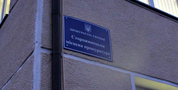 Сторожинецька прокуратура