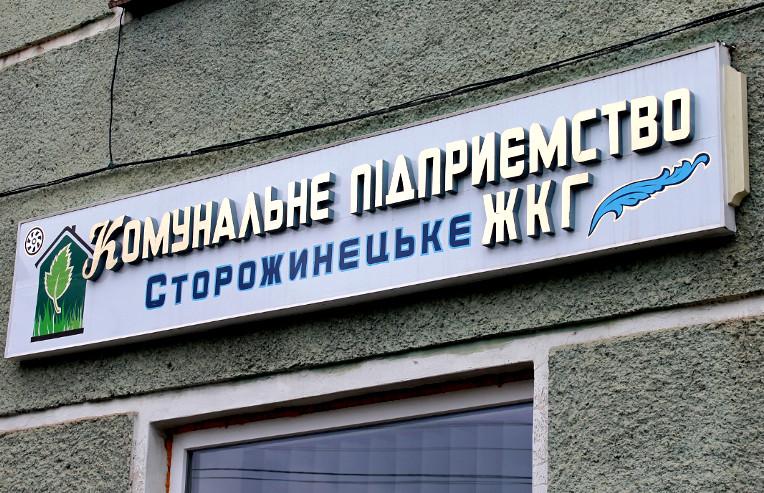 """КП """"Сторожинецьке ЖКГ"""""""