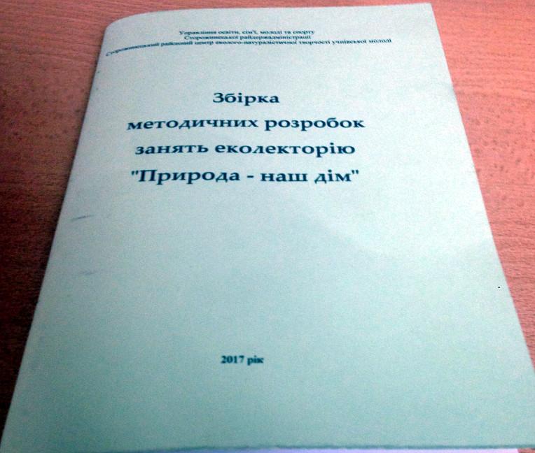 Педагоги ЦЕНТУМу відзначені на Всеукраїнському рівні