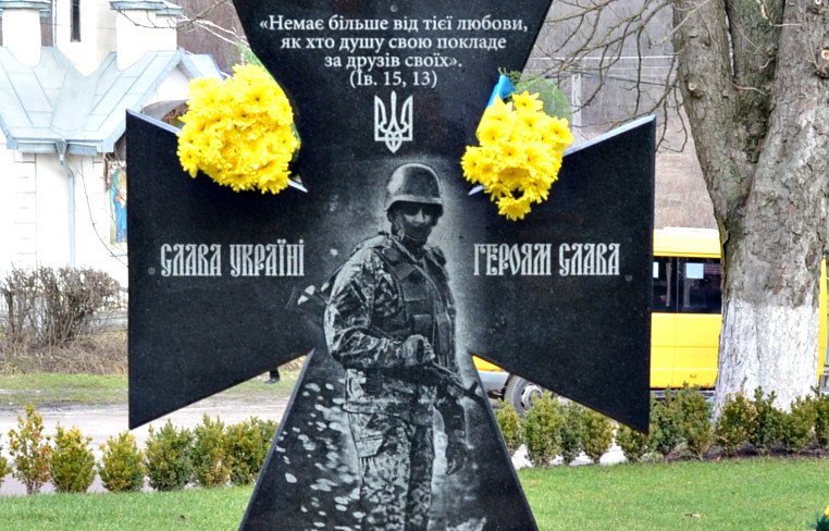 Пам'ятник воїнам