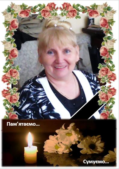 Радченко Інна Анатоліївна