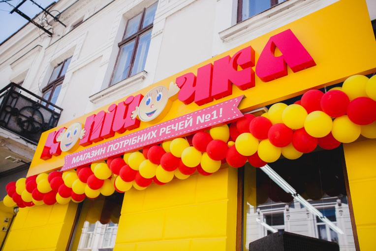 Відкриття нового магазину