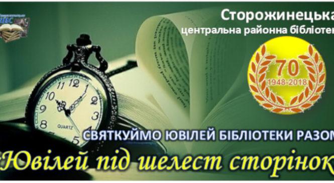 Сторожинецька районна бібліотека відсвяткує свій 70-річний ювілей