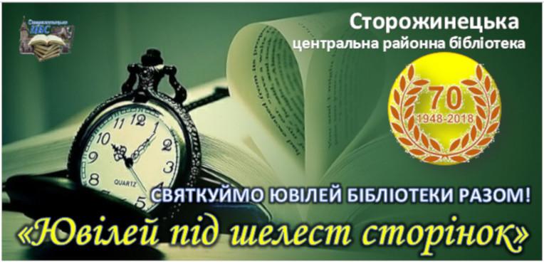 Ювілей ЦРБ