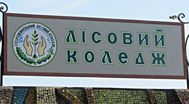 20 жовтня у Сторожинецькому лісовому коледжі відбудеться традиційна зустріч випускників