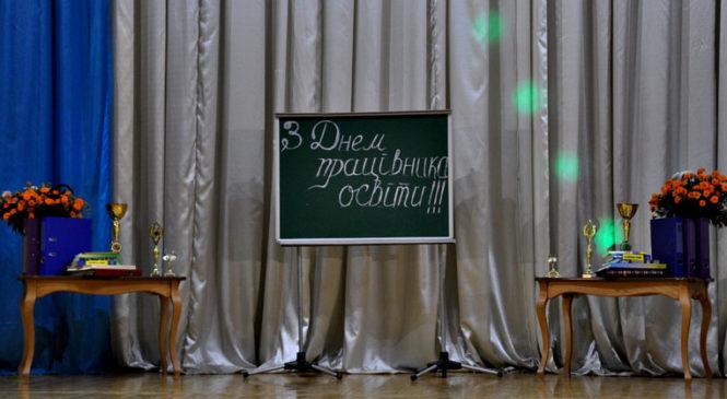 """В """"Юності Підгір'я"""" привітали вчителів Сторожинецького району з професійним святом"""