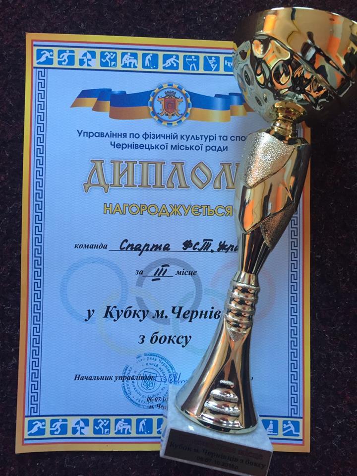 Кубок з боксу міста Чернівці