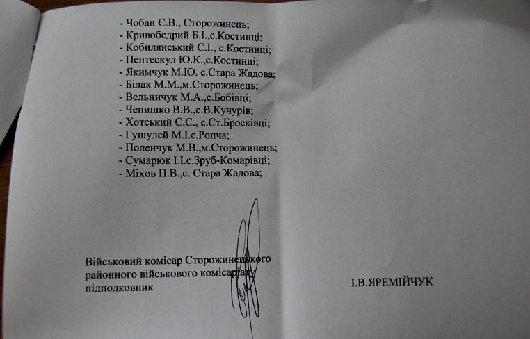 Майже півсотні прізвищ ухилянтів від служби в армії оприлюднили у Сторожинецькому військкоматі