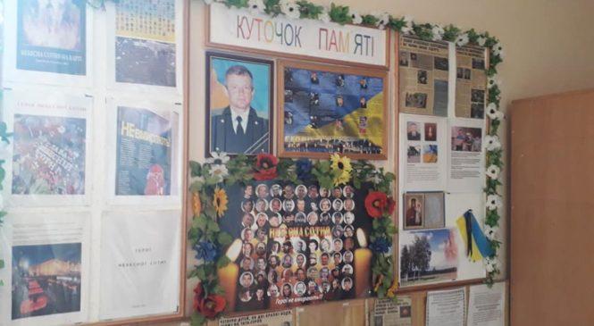 У Череші відкрили меморіальну дошку Іллі Корнелійовичу Леонтію, який загинув в зоні АТО