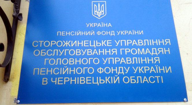 Підприємці Сторожинеччини заборгували ЄСВ більш ніж на 20 мільйонів гривень. Список
