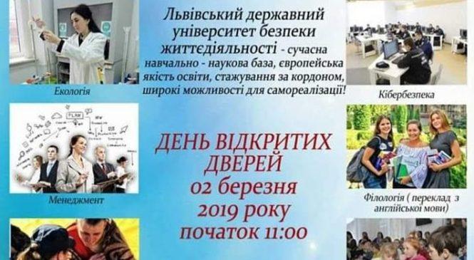 Львівський державний університет безпеки життєдіяльності проведе День відкритих дверей