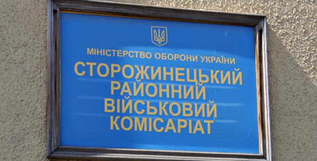 Сторожинецький військкомат проводить відбір кандидатів на навчання у вищих військових навчальних закладах