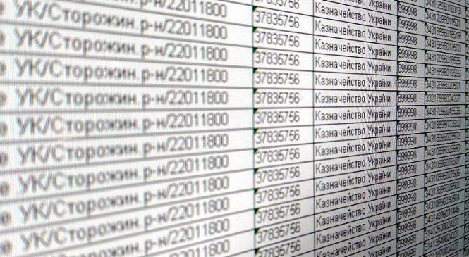 Казначейство повідомляє про нові рахунки для сплати єдиного внеску на загальнообов'язкове державне соціальне страхування