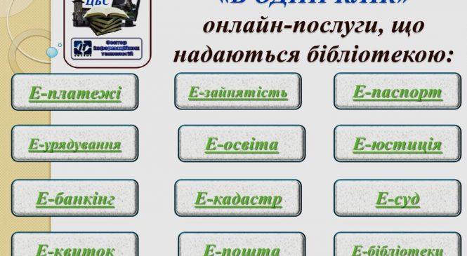 """""""В один клік"""" – нова послуга Сторожинецької Центральної районної бібліотеки"""