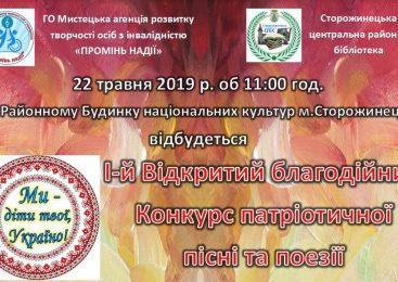 """22 травня у РБНК відбудеться І відкритий благодійний конкурс патріотичної пісні та поезії """"Ми – діти твої, Україно!"""""""