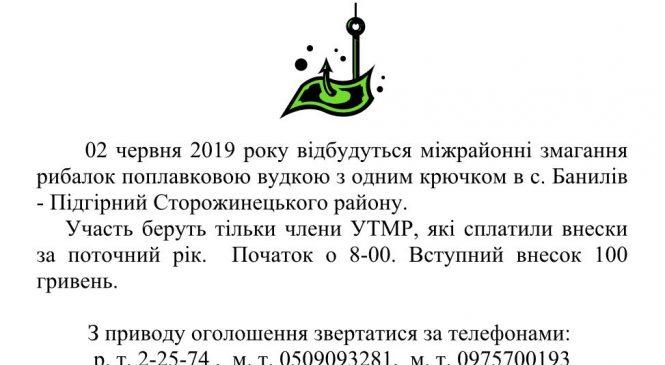 2 червня у Банилові-Підгірному відбудуться міжрайонні змагання рибалок