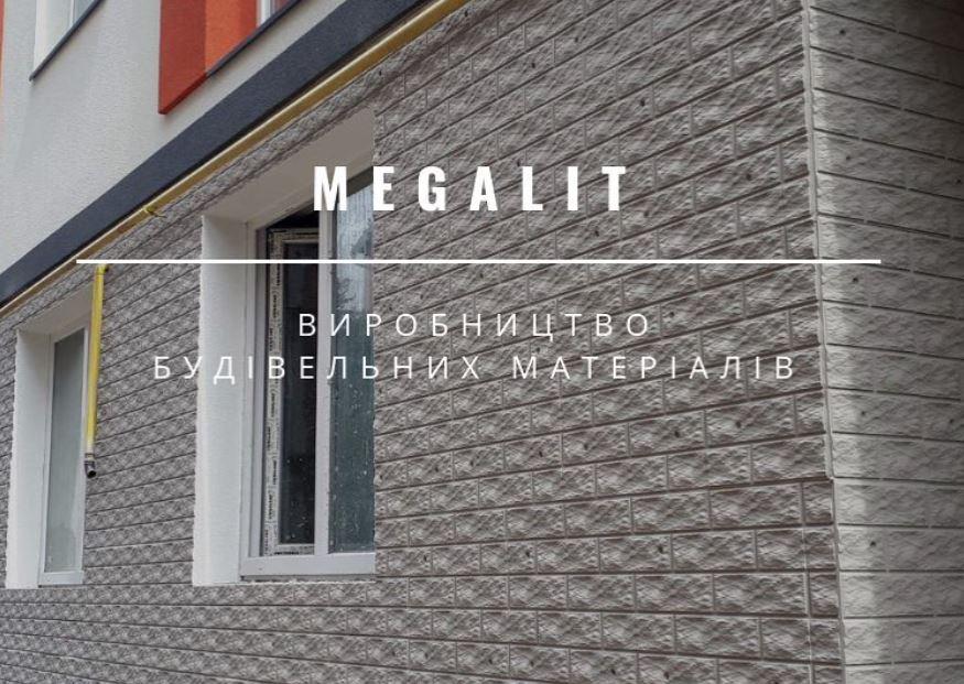 Термопанелі Megalit