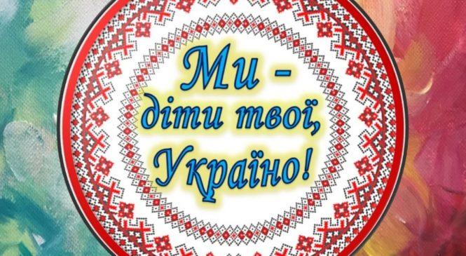 """У Сторожинці вперше відбувся благодійний конкурс патріотичної пісні та поезії """"Ми – діти твої, Україно!"""""""