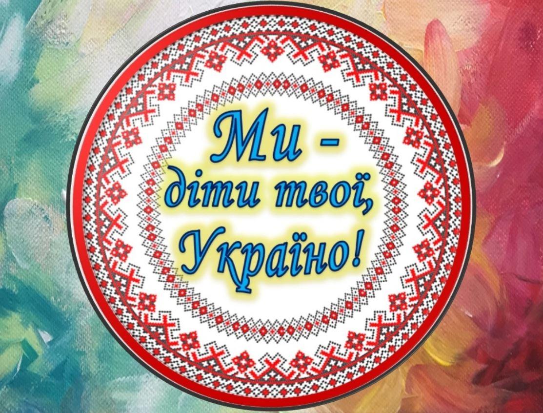 Ми - діти твої, Україно!