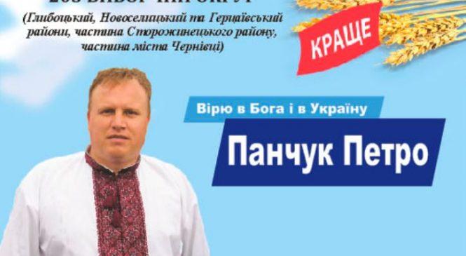 Найкраща кандидатура до Верховної Ради України по 203 округу – Петро Панчук