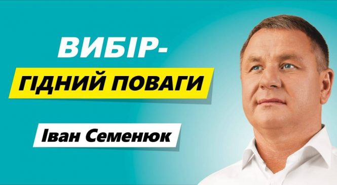 """Іван Семенюк: """"Я готовий стати таким депутатом, за якого Вам не буде соромно!"""""""