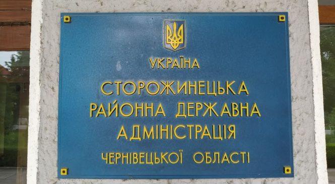 Президент звільнив з посади голову Сторожинецької РДА