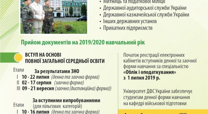 Сторожинецький навчально-науковий інститут Університету ДФС України запрошує на навчання