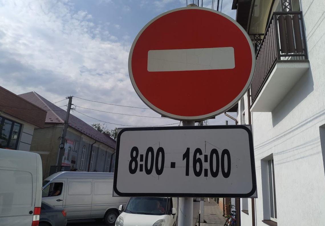 Паркувальні зони