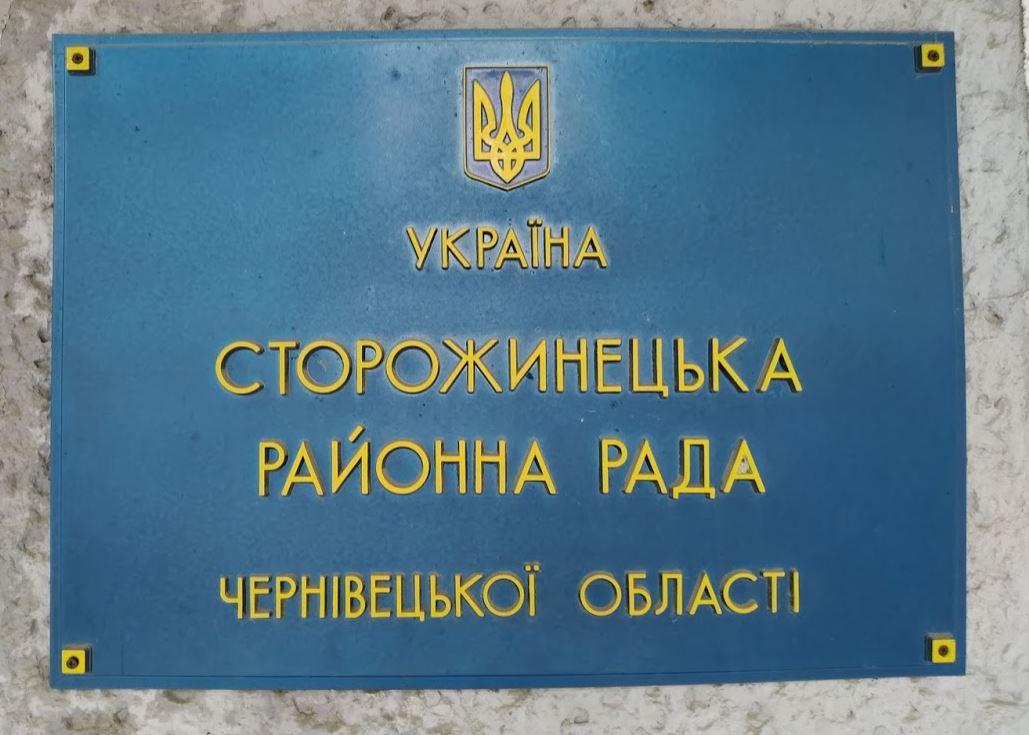 Сторожинецька районна рада