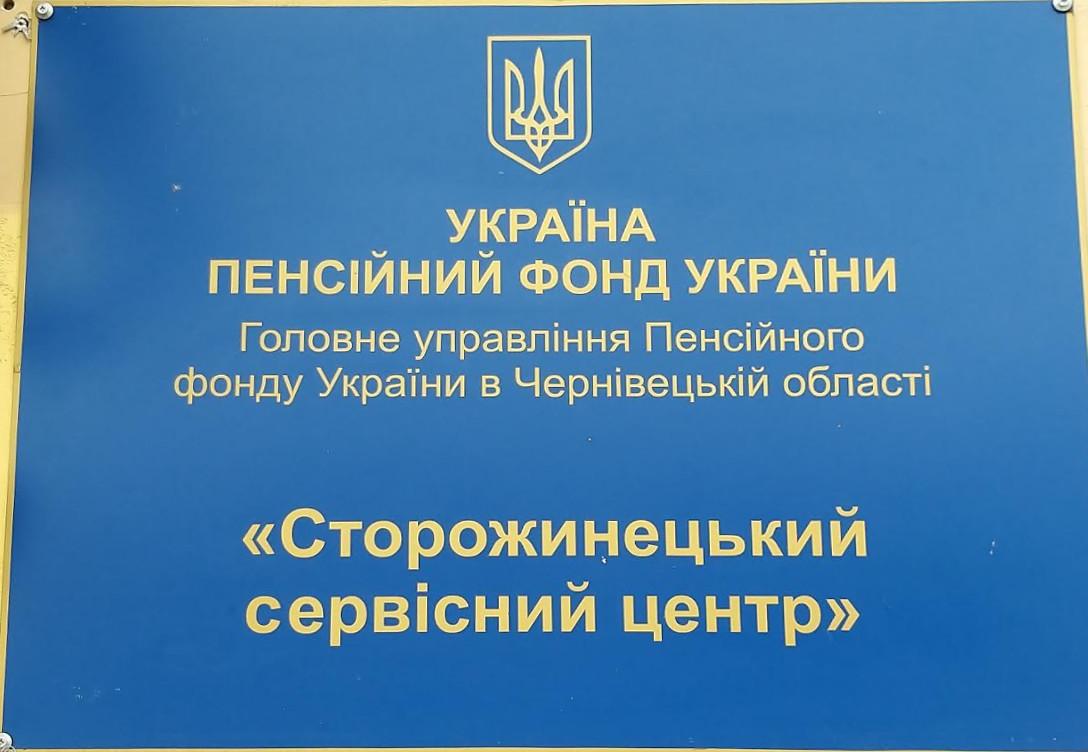 Сторожинецький сервісний центр