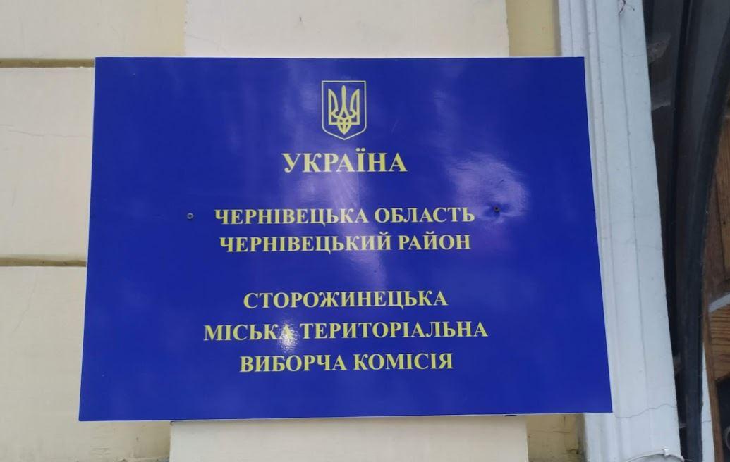 Міська виборча комісія
